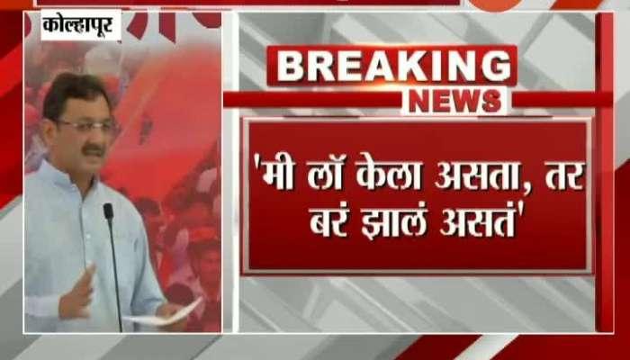 Kolhapur Chhatrapati Sambhaji Raje Speech On Maratha Reservation