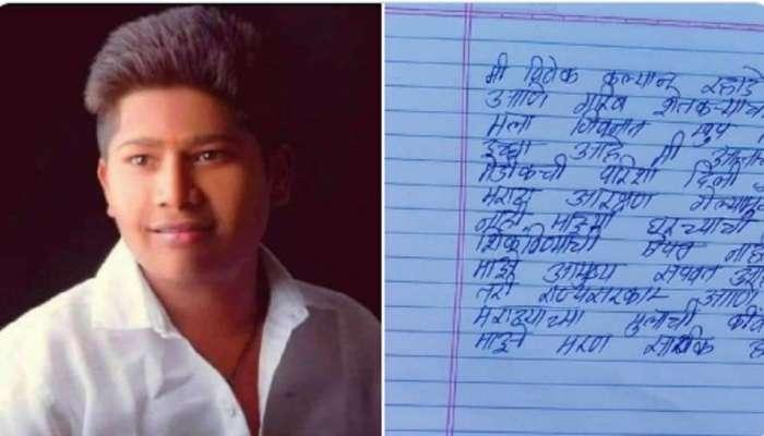 मराठा तरुणाच्या 'सुसाईड नोट'वर हस्ताक्षर एक्सपर्टकडून खुलासा