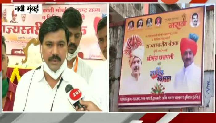 Navi Mumbai Maratha Community Workers On Udyanraje Bhosale Not Attending Maratha Reservation Meet