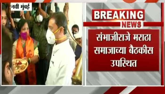 Navi Mumbai Chhatrapati Sambhajiraje Arrived At Maratha Reservation Meet