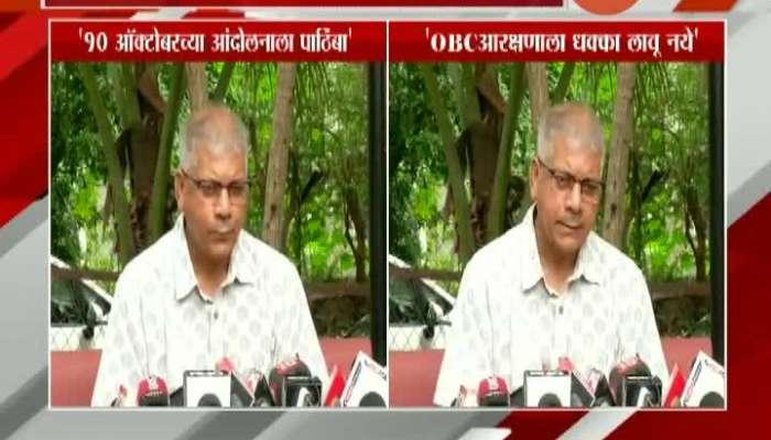 Pune Prakash Ambedkar Support Agitation On 10th October And OBC Reservation