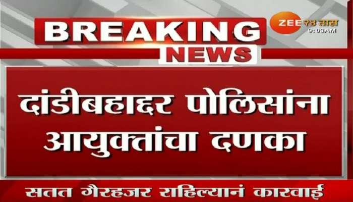 नागपुरात १५ कर्मचाऱ्यांना पोलीस आयुक्तांनी केले निलंबित
