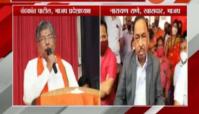 Chandrakant Patil And Narayan Rane Critics On CM Uddhav Thackeray
