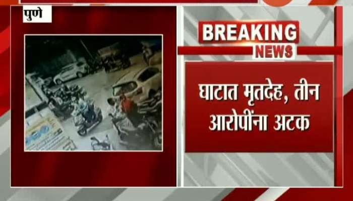 Pune Police Arrested Three Accused For Murder Of Kidnapped Lawyer