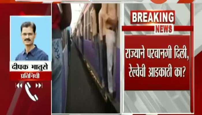 Bombay High Court Ask Railway On Prepration For Ladies Travell In Local Train