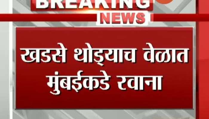 Jalgaon,Muktai Nagar Report On Eknath Khadse Join NCP Party Tomorrow Update