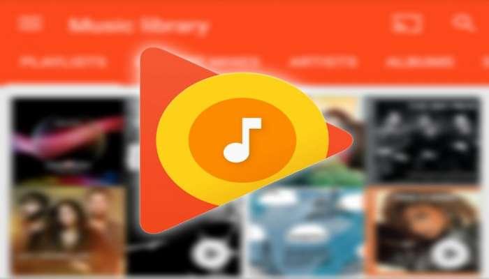Google ने बंद केलं Google Play Music ऍप