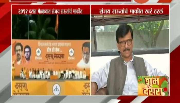 Shivsena MP Sanjay Raut Remember Last Year Dassehra Melava With Announcement Done