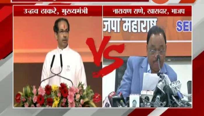 BJP Leader Narayan Rane Criticize CM Uddhav Thackeray For Giving Clean Chit