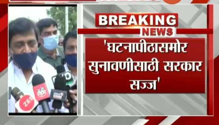 MVA Minister Ashok Chavan On Maratha Reservation