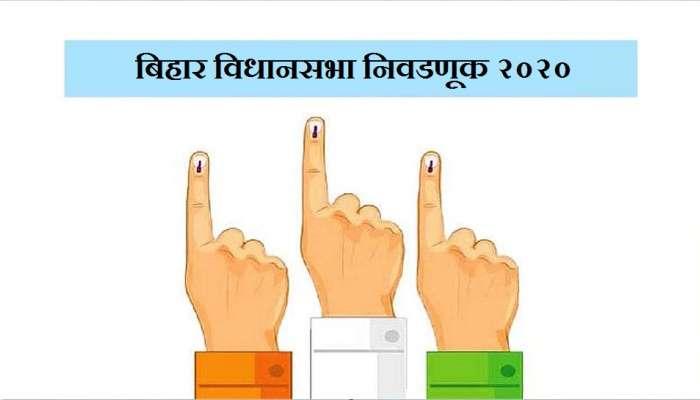 बिहार निवडणूक : पहिल्या टप्प्यातील प्रचार संपला, ७१ जागांसाठी मतदान