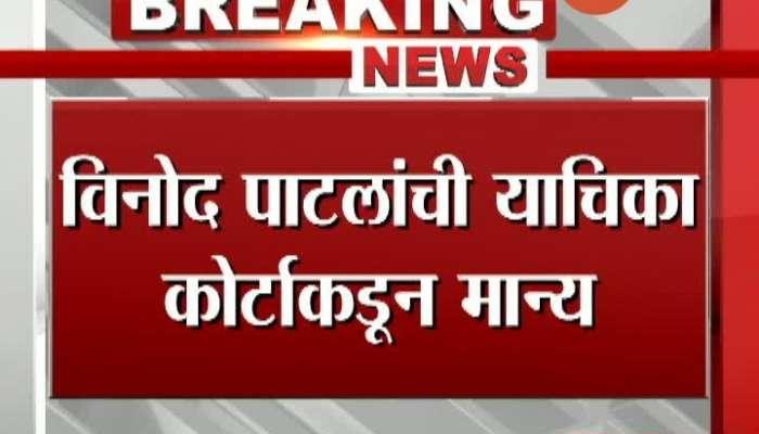 Maratha kranti Morcha Petitioner Vinod Patil Plea Accepted By Supreme Court On Maratha Reservation