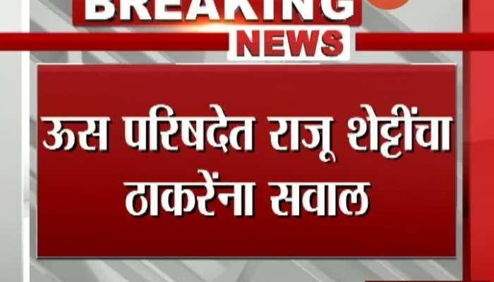 Kolhapur Sugarcane Council Raju Shetti Question CM Uddhav Thackeray And Sharad Pawar