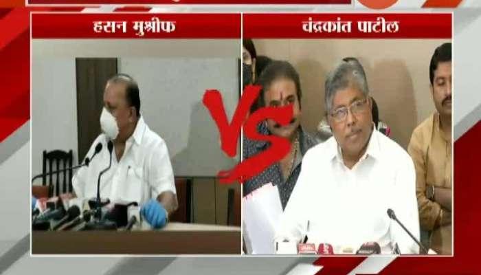 BJP Leader Chandrakant Patil On Hassan Mushrif Allegation On Governor Awarded 12 Seats