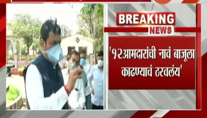 BJP LEader Chandrakant Patil On Hassan Mushrif Allegation