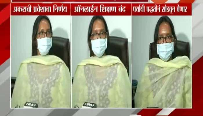 State Education Minister Varsha Gaikwad On 11 Admission Process And Holidays To Online Classes