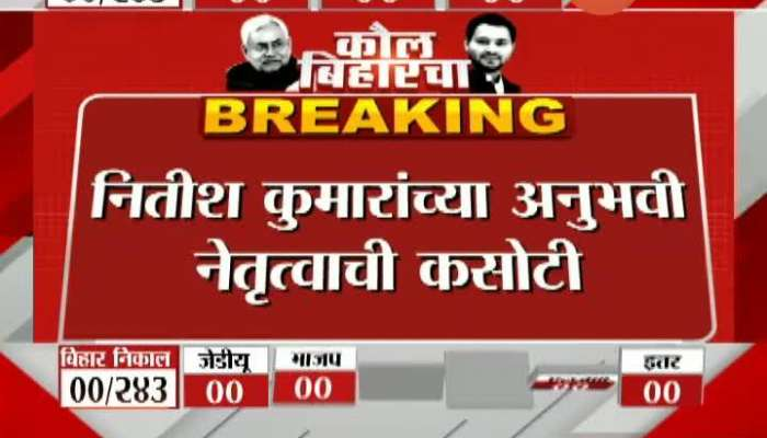 Bihar Election Poll Counting To Begin