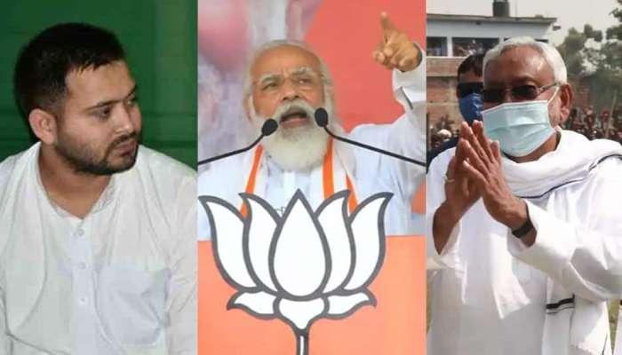Bihar Result: 243 पैकी विधानसभेच्या 229 जागांचा निकाल जाहीर