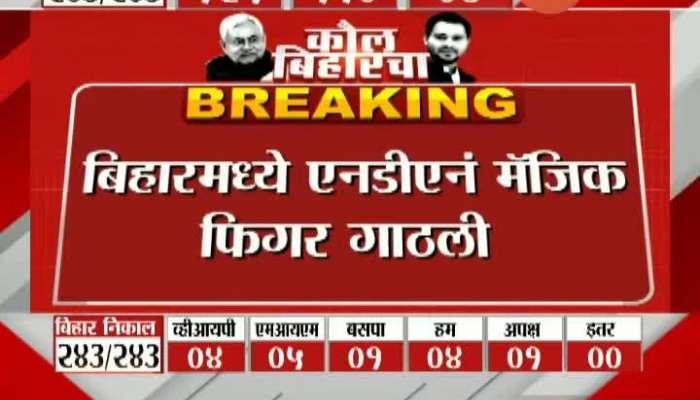 Bihar Election Results 2020 NDA Win Bihar Election As RJD Allegation Of Scam