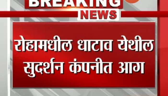 Raigad Roha MIDC Massive Fire Broke Out At Sudarshan Chemical
