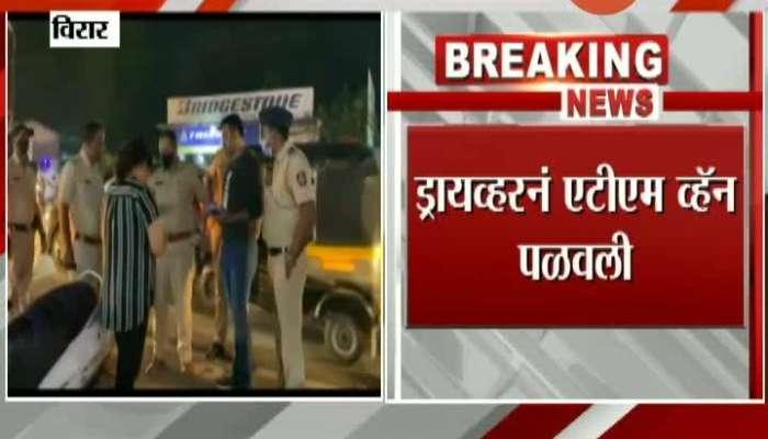 Virar Kotak Mahindra Bank Driver Run Away With Van Of Rs 4 Cr