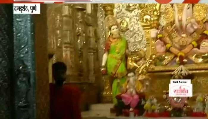 Pune Dagadusheth Halwai Ganpati Temple Reopens For Worship With Safety Measures