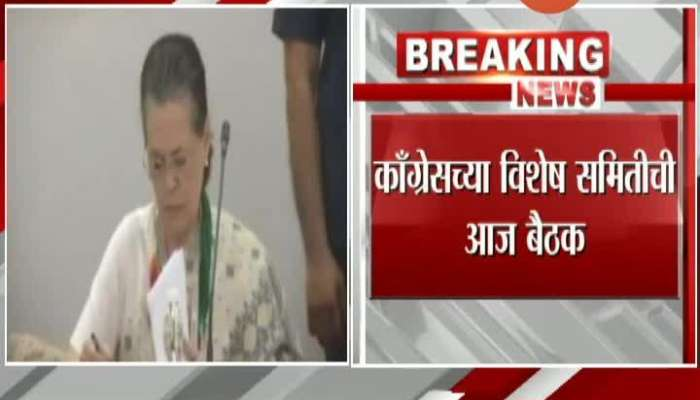 New Delhi Congress Special Committee Meeting Today