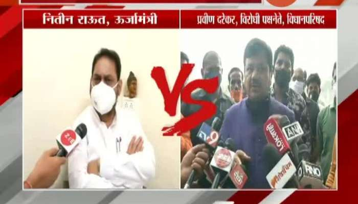 BJP Leader Pravin Darekar Criticize Power Minsiter For No Relief To Consumers With High Electricity Bills