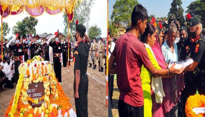 महाराष्ट्राचे सूपुत्र शहीद जवान भूषण सतई, ऋषीकेश जोंधळे  अनंतात विलीन