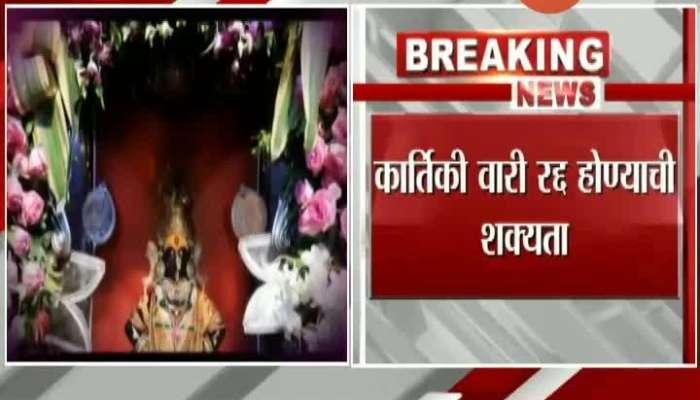 Pandharpur Kartiki Wari Likely To Be Canceled