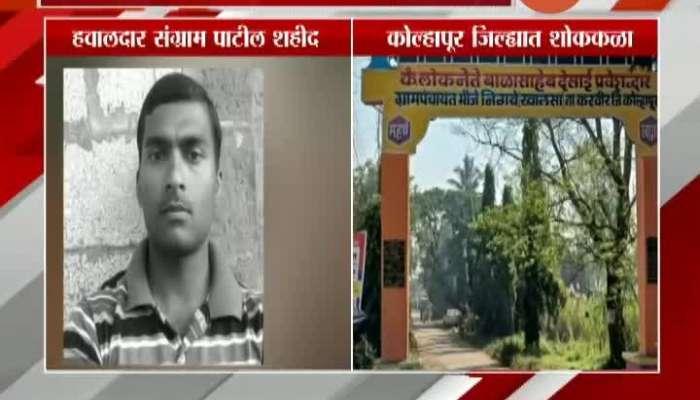 Kolhapur Sangram Patil Shahid In Pakistan Attack