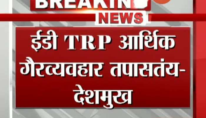 Home Minister Anil Deshmukh On ED Jump In TRP Scam