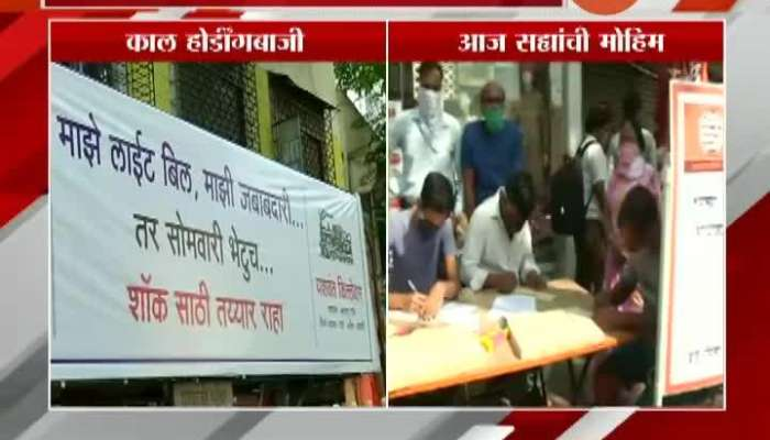 Mumbai MNS Party Signature Agitation On Higher Electricity Bill