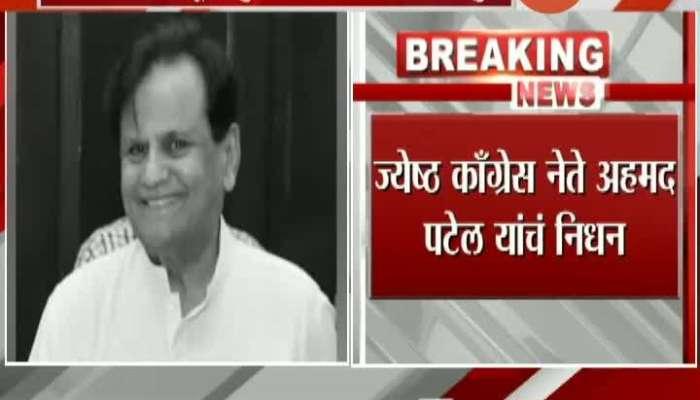 Congress Senior Leader Ahmed Patel Passed Away