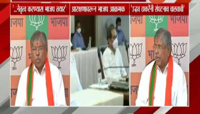 State BJP President Chandrakant Patil On Maratha Reservation