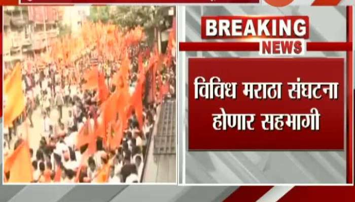 Pune Maratha Community Meeting On Reservation At 09 AM