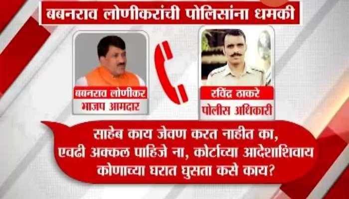 BJP MLA Babanrao Lonikar Threaten To IPS Officer Audio Clip Viral.