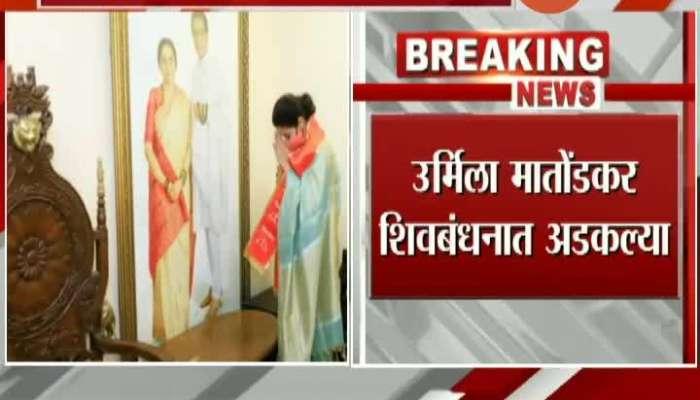 Congress Leader Urmila Matondkar Join Shiv Sena In Presence Of CM Uddhav Thackeray