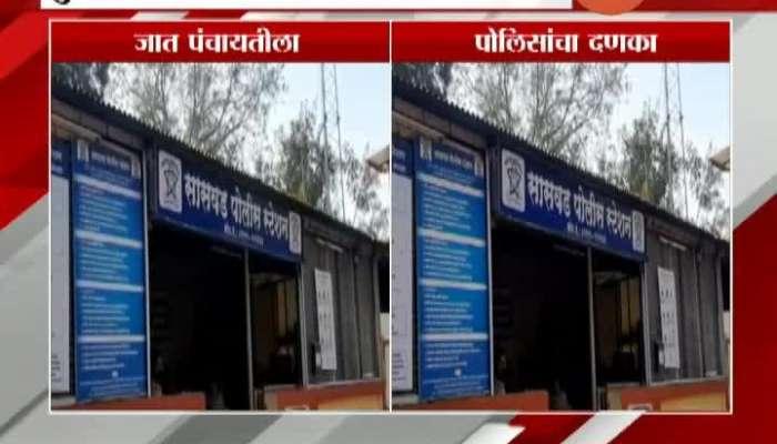 Pune 7 people arrested in Jat Panchayat