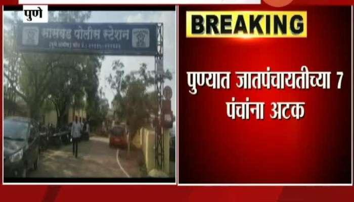 Pune   7 Jat Panchayat people arrested