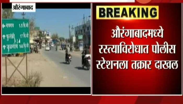 Aurangabad Case Filled Against Road In Police Station