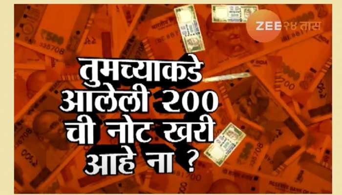 पैसा झालाय खोटा | तुमच्या खिशातली १०० रुपयांची नोट खरी आहे का ?