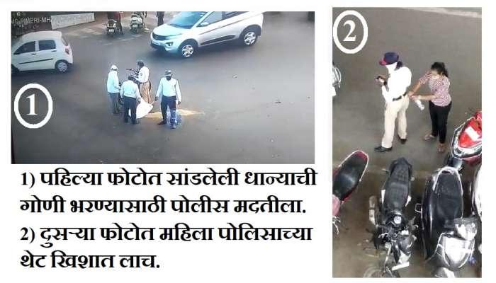 पोलिसांची २ वेगवेगळी रुपं पाहा...ठरवा काय चांगलं काय वाईट?