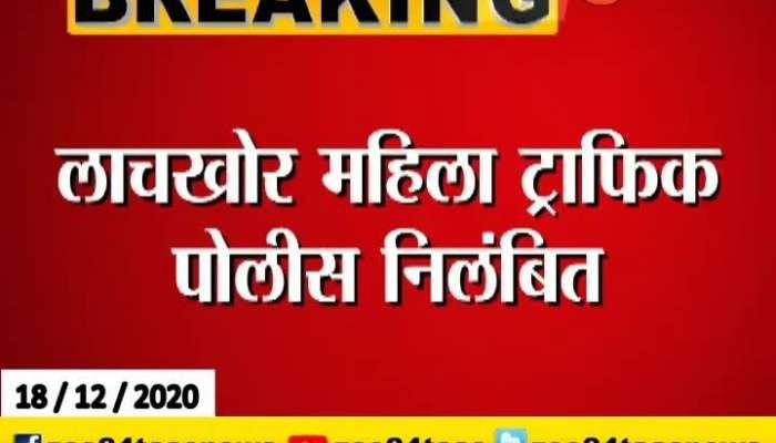 Pimpri Chinchwad Lady Traffic Police Suspended For Taking Bribe