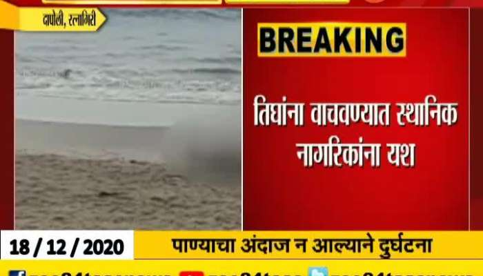 Three young men from Pune drowned in Anjarle