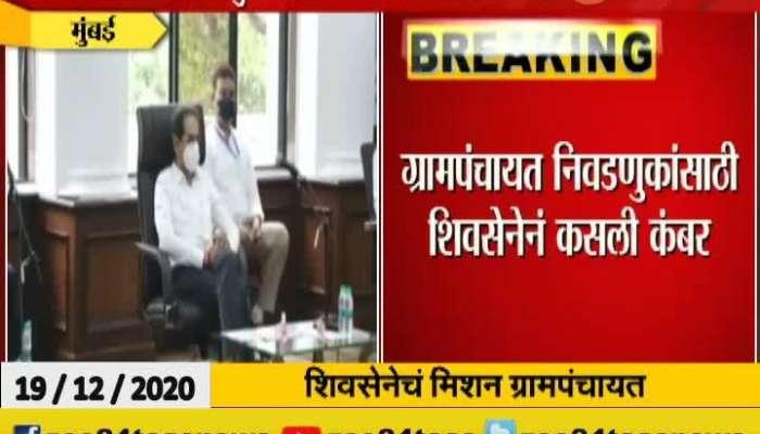 Mumbai CM Uddhav Thackeray Meeting With Shivsena Leaders On Grampanchayat Elections