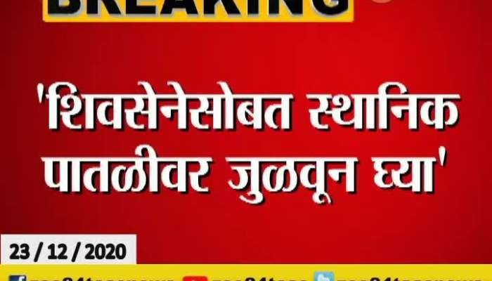 Deputy CM And NCP Leader Ajit Pawar Appeals NCP Workers To Get Mix With Shivsena On Ground Level