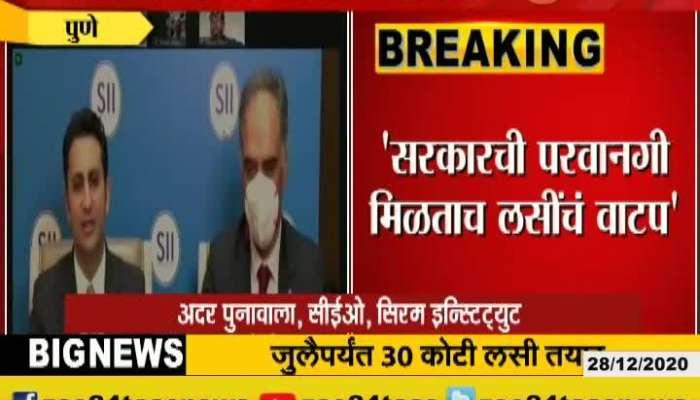 Pune Serum Institute CEO Adar Poonawalla On Corona Vaccine