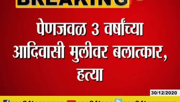 Raigad,Pen,Vadgaon Rape On 3 Year Girl