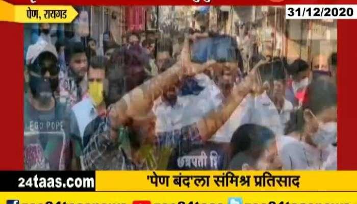 Raigad Pen Sambhuraj Desai Meet Family Of 3 Yrs Old And Promise For Fast Action